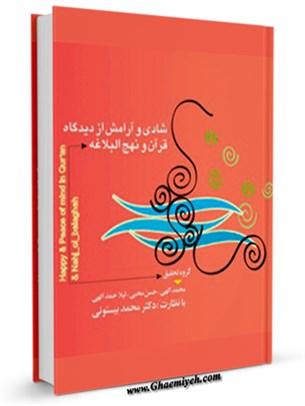 شادی و آرامش از دیدگاه قرآن و نهج البلاغه