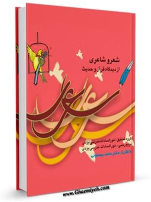 شعر و شاعری از دیدگاه قرآن و حدیث