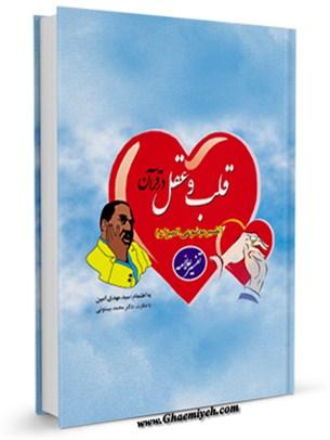 قلب ، عقل ، علم و کلام ، از دیدگاه قرآن و حدیث