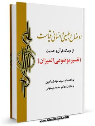 اوضاع طبیعی و انسانی قیامت از دیدگاه قرآن و حدیث