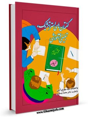 گفتمان های تبلیغی قرآن از دیدگاه قرآن و حدیث