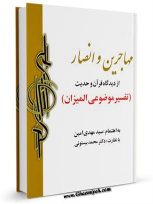 جامعه شایسته - مهاجرین و انصار - از دیدگاه قرآن و حدیث