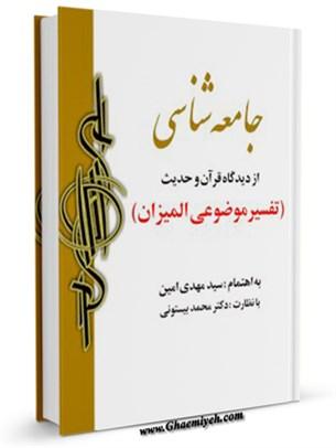 جامعه شناسی از دیدگاه قرآن و حدیث