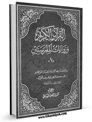 القرآن الكريم و روايات المدرستين جلد 1