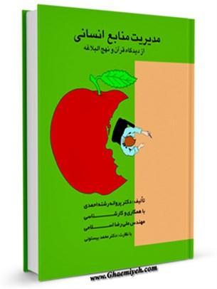 روش های مدیریت ، برنامه ریزی و پیام رسانی از دیدگاه قرآن و حدیث