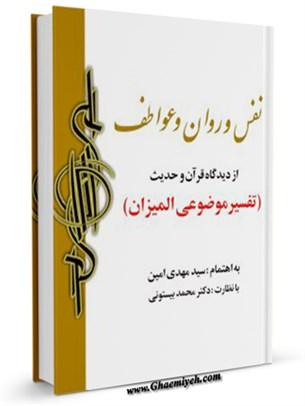 نفس و روان و عواطف از دیدگاه قرآن و حدیث