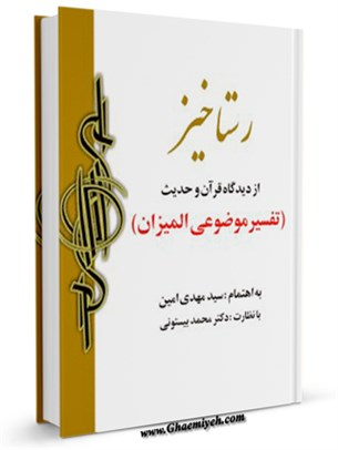 رستاخیز از دیدگاه قرآن و حدیث ( اثبات معاد جسمانی بدن خاکی )