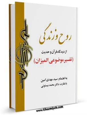 روح و زندگی از دیدگاه قرآن و حدیث