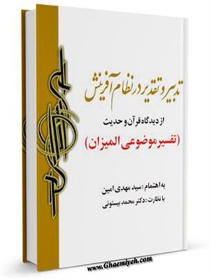 تدبیر و تقدیر در نظام آفرینش از دیدگاه قرآن و حدیث