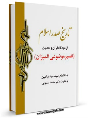 تاریخ صدر اسلام : از جاهلیت تا هجرت به مدینه فاضله ، از دیدگاه قرآن و حدیث