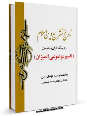 تاریخ تشریع دین اسلام و وقایع مهم آن از دیدگاه قرآن و حدیث