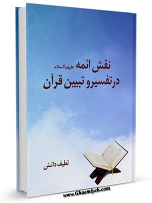 نقش ائمه ( علیهم السلام ) در تفسیر و تبیین قرآن