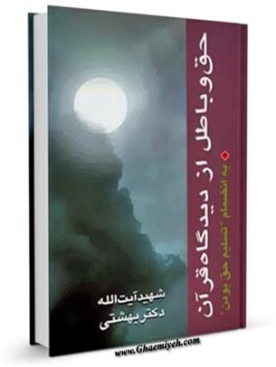 حق و باطل از دیدگاه قرآن