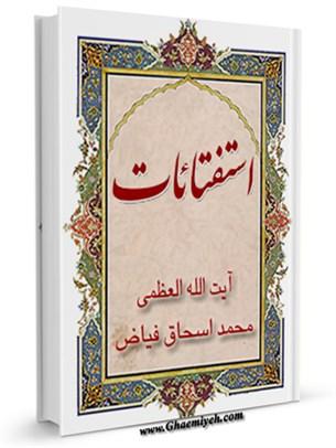 استفتائات آیت الله شیخ محمداسحاق فیاض