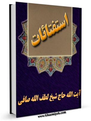 استفتائات آیت الله شیخ لطف الله صافی گلپایگانی