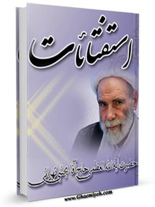 استفتائات آیت الله شیخ مجتبی تهرانی