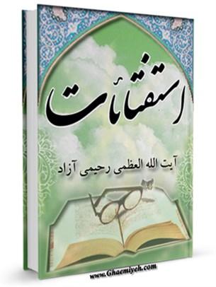 استفتائات آیت الله شیخ علی اصغر رحیمی آزاد