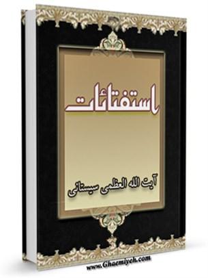 استفتائات آیت الله سید علی حسینی سیستانی