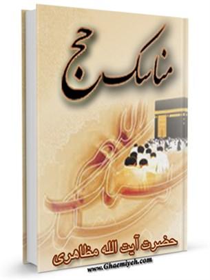 مناسک حج آیت الله شیخ حسین مظاهری