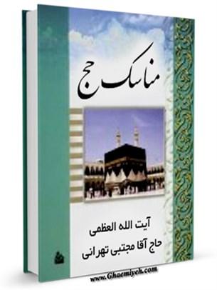 مناسک حج آیت الله شیخ مجتبی تهرانی