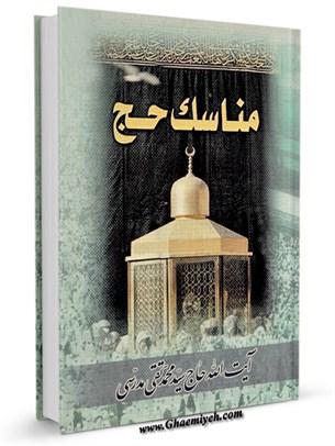 مناسک حج آیت الله سید محمدتقی مدرسی