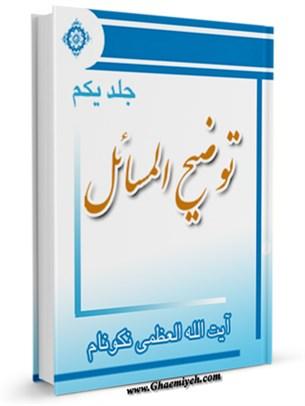 رساله توضیح المسائل آیت الله شیخ محمد رضا نکونام