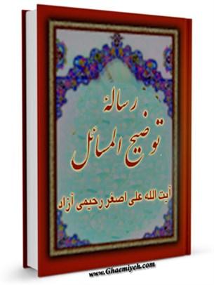 رساله توضیح المسائل آیت الله شیخ علی اصغر رحیمی آزاد