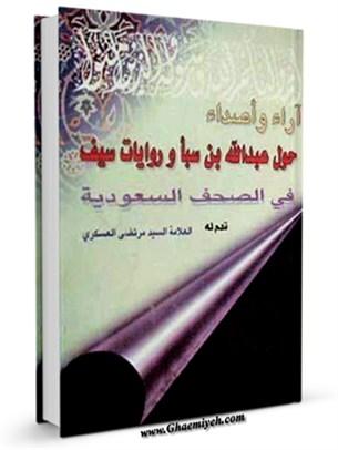 آراء و اصداء حول عبدالله بن سبا