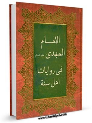 الامام المهدي (عجل الله تعالي فرجه الشريف) في روايات اهل السنه