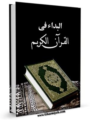 البداء في القرآن الكريم