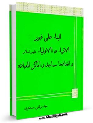 البناء علي قبور الانبياء و الاولياء و اتخاذها مساجد و اماكن للعباده