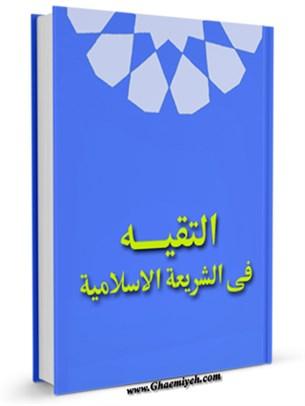 التقيه في الشريعه الاسلاميه