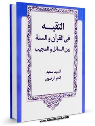 التقيه في القرآن والسنه بين السائل و المجيب