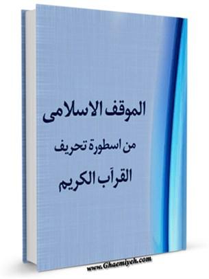 الموقف الاسلامي من اسطوره تحريف القرآن الكريم