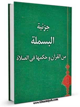 جزئيه « البسمله » من القرآن و حكمها في الصلاه