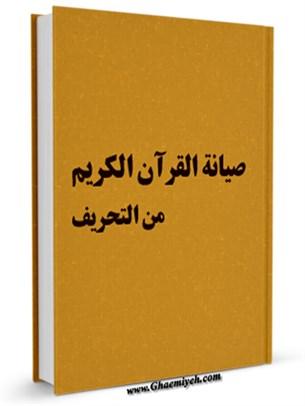 صيانه القرآن الكريم من التحريف