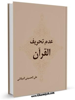 عدم تحريف القرآن