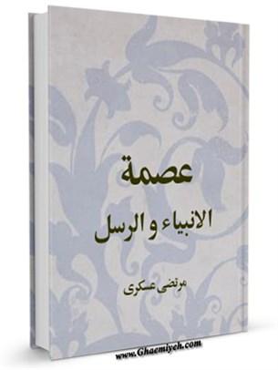 عصمه الانبياء و الرسل ( عليهم السلام )