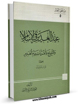 عيد الغدير في الاسلام و التتويج و القربات يوم الغدير