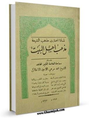 لماذا اخترت مذهب الشيعه ، مذهب اهل البيت ( عليهم السلام ) ؟
