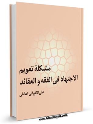 مشكله تعويم الاجتهاد في الفقه والعقائد