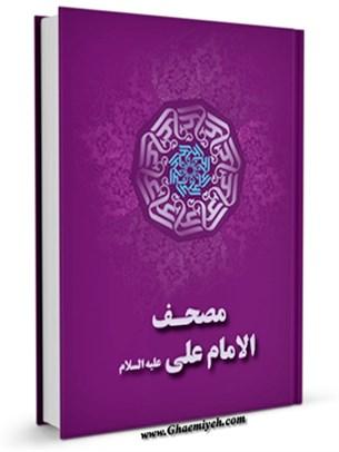 مصحف الامام علي ( عليه السلام )