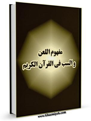 مفهوم اللعن و السب في القرآن الكريم