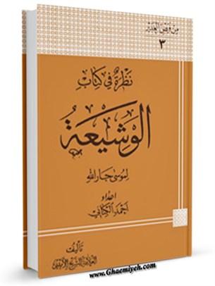 نظره في كتاب الوشيعه في نقد عقائد الشيعه