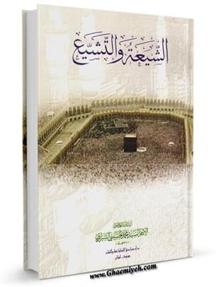الشيعه و التشيع