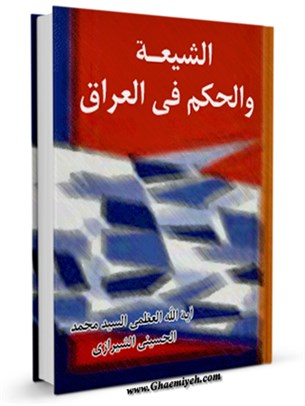 الشيعه و الحكم في العراق