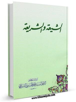 الشيعه و الشريعه