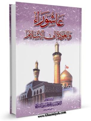 عاشوراء و العوده الي الاسلام