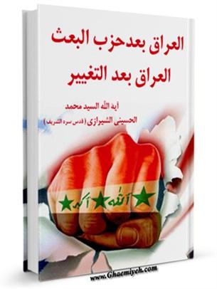 العراق بعد حزب البعث العراق بعد التغيير