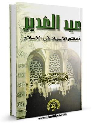 عيد الغدير اعظم الاعياد في الاسلام
